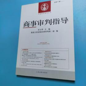 商事审判指导(总第41辑(2016.2)