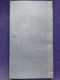 民国刻本 鄱阳姜夔《白石道人歌曲》附南汇张文虎《舒艺室余笔》全一厚册73个筒子页146面 民国原刻原刷,非49年以后的后印本。