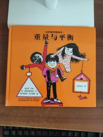 汉声数学图画书·重量与平衡