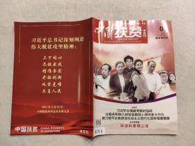 中國扶貧(半月刊) 2021第7期