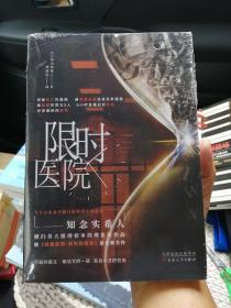限时医院(日文版名《時限病棟》,继《仮面病棟》中文版名《暗黑医院:消失的病患》后,又一推理界的新作品。)