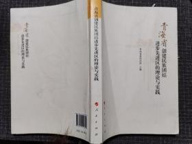 青海省创建民族团结进步先进区的理论与实践