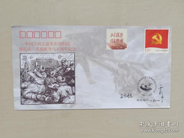 [原地代办]七一 致敬最可爱的人,抗美援朝一级战斗英雄孔庆三(60周年版)纪念封,抗美援朝纪念馆邮戳实寄
