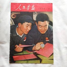 人民画报1969年第5期(2)
