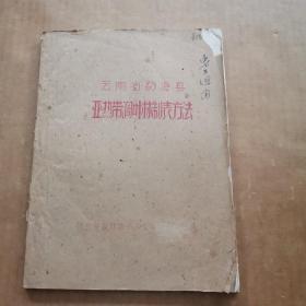 云南省勐海县亚热带阔叶林制表方法(油印本)
