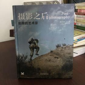 摄影之后:拍照的艺术家
