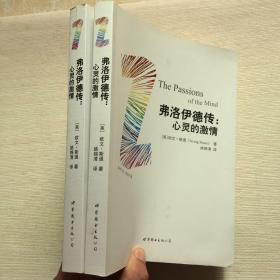 心灵的激情:弗洛伊德传(1 2)全二册