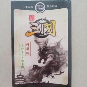 三国(精华版•共计108张卡牌)