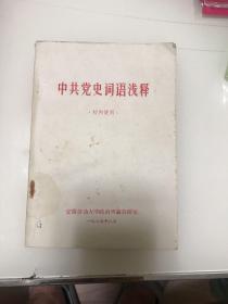中共党史词语浅释