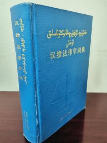 汉维法学词典(维吾尔文)