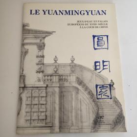 圆明园 1987年初版 Le Yuanmingyuan : jeux deau et palais Europeens du XVIIIe 中法文原版