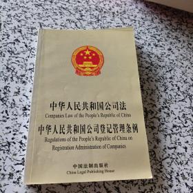 中华人民共和国公司法·中华人民共和国公司登记管理条例(中英文对照)