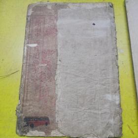 绘图中西日用杂字(无缺页)
