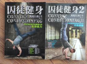 囚徒健身:真格力量之书 用失传的技艺练就强大的生存实力+用古老的智慧成就再无弱点的不败身躯  2本合售