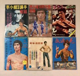 70年代 李小龙绝版杂志 bruce lee