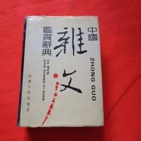 中国雅文鉴赏辞典