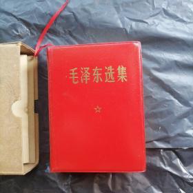 毛泽东选集 防化学兵版羊皮