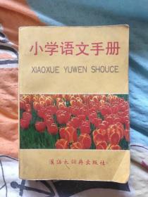 小学语文手册