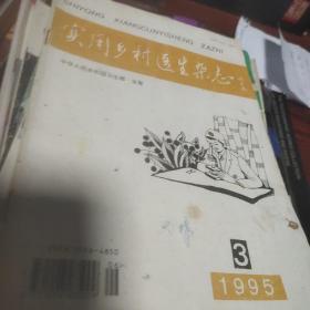 实用乡村医生杂志(1995.3)