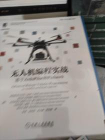 无人机编程实战:基于ArduPilot和Pixhawk
