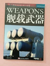 舰载武器 合订本 春季卷 【总第77-78-79期】