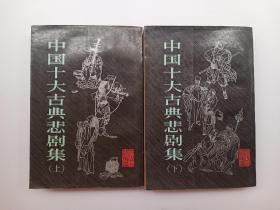 中国十大古典悲剧集(上 下)