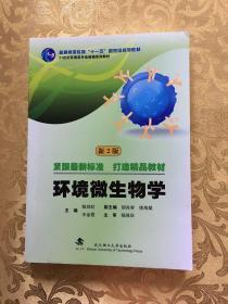 环境微生物学(新2版)