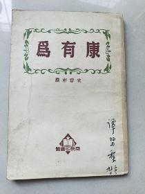 《康有为》1951年3月初版