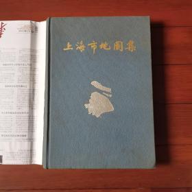 上海市地图集  1984年