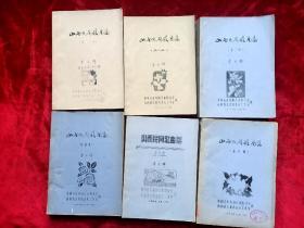 山西民间歌曲集(第一至六册全)油印本16开1934页