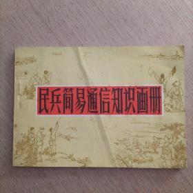 罕见文革时期横32开连环画画册《民兵简易通讯知识画册》