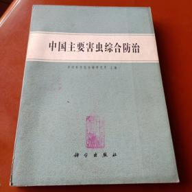 中国主要害虫综合防治
