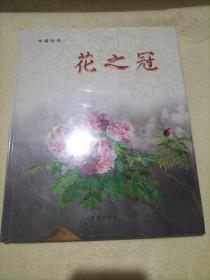 中国牡丹:花之冠(牡丹摄影集)