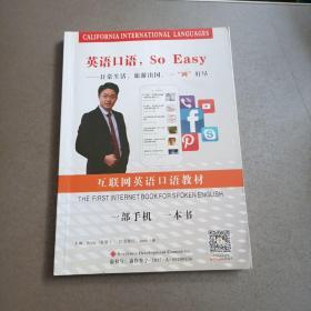 英语口语SO Easy中国第一本互联网口语教材