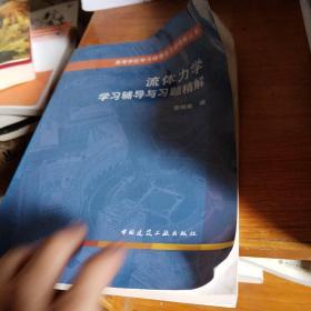 高等学校学习辅导与习题精解丛书:流体力学学习辅导与习题精解