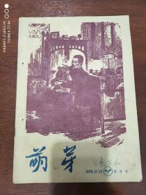 旧刊物收藏    萌芽  1956年8期  ( 纪念鲁迅先生逝世二十周年专号)