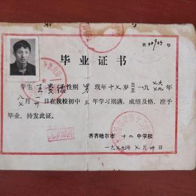 老票证《毕业证》文革后期 齐齐哈尔市第十二中学 1979年 私藏 书品如图