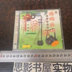 悠闲茶坊 二胡恋曲 CD【全1张光盘】