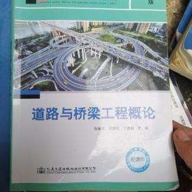 道路与桥梁工程概论(第2版)