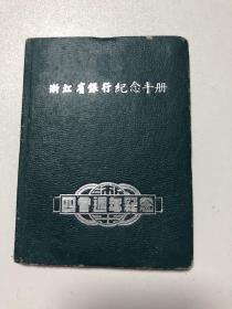 民国---浙江省银行纪念手册  内页写过几页