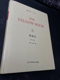 黄面志 . 第五卷