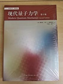 现代量子力学 第2版 Modern Quantum Mechanics Second Edition [美]樱井纯(J.,J.,Sakurui)、拿波里塔诺、Jim  著 世界图书出版公司 ISBN 9787510060991