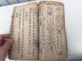 清代算卦手抄本一册【地理,风水,阴阳,符咒等等】