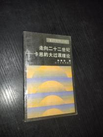 面向世界丛书:走向二十二世纪-卡恩的大过渡理论
