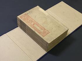 清光绪【康熙字典】一函六册全。为保护书籍,函套后加,采用清末民初绸缎布料制作