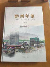 黔西年鉴. 2012