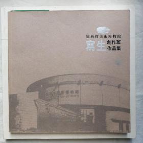 包邮 陕西省美术博物馆写生创作班作品集