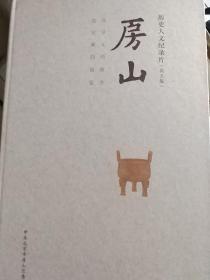 房山历史人文纪录片