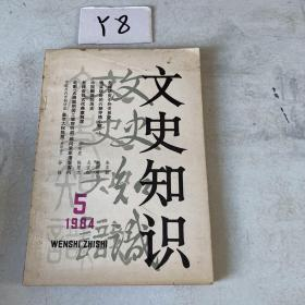 文史知识 1984.5