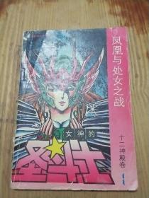 女神的圣斗士 十二神殿卷(1)